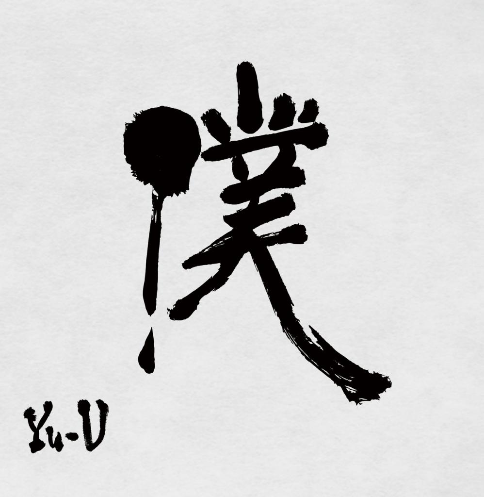 05_Boku