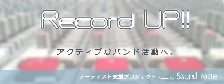 09_Record_UP